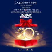 Tommy Hilfiger дарит скидку в Tommy Jeans.